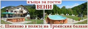 Kъща за гости Вени - с. Шипково, общ. Троян