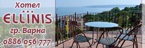 Хотел Елинис - Варна
