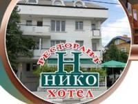 Хотел Нико