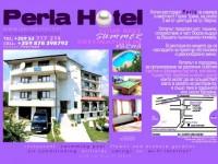 Хотел Перла