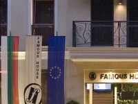 Хотел Феймас Хаус