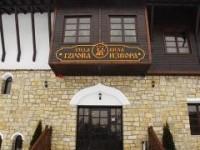 Хотел Нова вила Извора